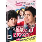 ワイルド 乱暴 な ロマンス 8(第15話、最終 第16話) レンタル落ち 中古 DVD  韓国ドラマ オ・マンソク ケース無::