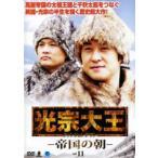 光宗大王 帝国の朝 11(第21話、第22話)【字幕】 レンタル落ち 中古 DVD  韓国ドラマ ケース無::