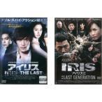 IRIS アイリス 全2枚 THE LAST、2 LAST GENERATION【字幕】 レンタル落ち セット 中古 DVD  韓国ドラマ イ・ビョン
