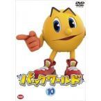 パックワールド 10(第45話〜第48話) レンタル落ち 中古 DVD