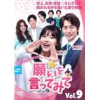 願いを言ってみて 9(第27話から第29話)【字幕】 レンタル落ち 中古 DVD  韓国ドラマ ケース無::