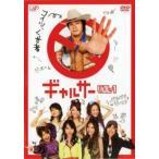 ギャルサー 1(第1話〜第2話) レンタル落ち 中古 DVD  テレビドラマ画像