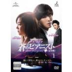 蒼のピアニスト 完全版 1(第1話、第2話) レンタル落ち 中古 DVD  韓国ドラマ チュ・ジフン
