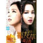 福寿草 32(第94話〜第96話)【字幕】 レンタル落ち 中古 DVD  韓国ドラマ