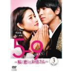 5→9 5時から9時まで 私に恋したお坊さん 3(第5話、第6話) レンタル落ち 中古 DVD  テレビドラマ