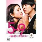 5→9 5時から9時まで 私に恋したお坊さん 4(第7話、第8話) レンタル落ち 中古 DVD  テレビドラマ