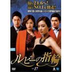 ルビーの指輪 17(第49話〜第51話)【字幕】 レンタル落ち 中古 DVD  韓国ドラマ