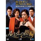 ルビーの指輪 18(第52話〜第54話)【字幕】 レンタル落ち 中古 DVD  韓国ドラマ ケース無::