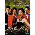 ルビーの指輪 22(第64話〜第66話)【字幕】 レンタル落ち 中古 DVD  韓国ドラマ ケース無::