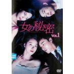 女の秘密 1(第1話〜第3話)【字幕】 レンタル落ち 中古 DVD  韓国ドラマ
