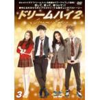 ドリームハイ2 Vol.3(第5話、第6話) レンタル落ち 中古 DVD  韓国ドラマ