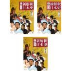 ドラマ 新解釈・日本史 全3枚 第1回〜第9回 最終 レンタル落ち 全巻セット 中古 DVD画像