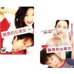 猟奇的な彼女 + もっと猟奇的な彼女 全2枚  レンタル落ち セット 中古 DVD  韓国ドラマ