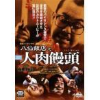 八仙飯店之人肉饅頭【字幕】 レンタル落ち 中古 DVD  ホラー