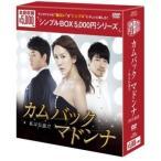 カムバック マドンナ 私は伝説だ DVD-BOX シンプルBOX 5 000円シリーズ 8枚組 セル専用 新古 DVD  韓国ドラマ