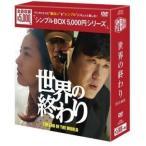 世界の終わり DVD-BOX シンプルBOX 5 000円シリーズ 6枚組【字幕】 セル専用 新古 DVD  韓国ドラマ