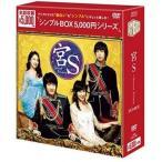 宮S Secret Prince DVD-BOX シンプルBOX 5 000円シリーズ 7枚組【字幕】 セル専用 新古 DVD  韓国ドラマ