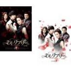 ミス・リプリー 完全版(2BOXセット)1、2 セル専用 全巻セット 新古 DVD  韓国ドラマ