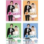 愛してよかった(4BOXセット)1、2、3、4【字幕】 セル専用 全巻セット 新古 DVD  韓国ドラマ