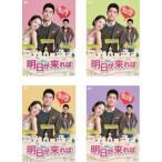 明日が来れば(4BOXセット)1、2、3、4【字幕】 セル専用 全巻セット 新古 DVD  韓国ドラマ