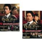 ロイヤルファミリー(2BOXセット)1、2 セル専用 全巻セット 新古 DVD  韓国ドラマ チソン
