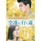 空港に行く道 2(第3話、第4話)【字幕】 レンタル落ち 中古 DVD  韓国ドラマ