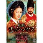 王妃 チャン・ノクス 宮廷の陰謀 12(第23話、第24話) レンタル落ち 中古 DVD  韓国ドラマ ケース無::