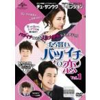 ずる賢いバツイチの恋 1(第1話、第2話)【字幕】 レンタル落ち 中古 DVD  韓国ドラマ