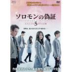 ソロモンの偽証 スペシャルエディション版 5(第9話、第10話)【字幕】 レンタル落ち 中古 DVD  韓国ドラマ