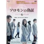 ソロモンの偽証 スペシャルエディション版 6(第11話、第12話)【字幕】 レンタル落ち 中古 DVD  韓国ドラマ