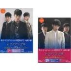 トライアングル 初回限定プレミアム版(2BOXセット)1、2 ブルーレイディスク セル専用 新品 ブルーレイ  韓国ドラマ