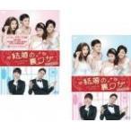 結婚の裏ワザ(2BOXセット)1、2【字幕】 セル専用 新品 DVD  海外ドラマ