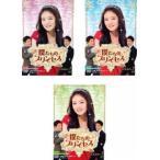 僕たちのプリンセス(3BOXセット)1、2、3 セル専用 DVD 海外ドラマ