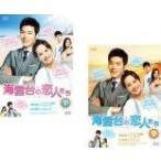 海雲台 ヘウンデ の恋人たち(2BOXセット)1、2 セル専用 新品 DVD  韓国ドラマ