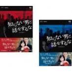 知らない男と話をするな(2BOXセット)1、2 セル専用 DVD 海外ドラマ