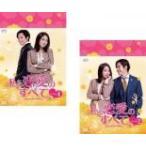 私の恋愛のすべて(2BOXセット)1、2 セル専用 新品 DVD  韓国ドラマ