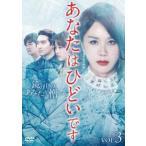あなたはひどいです 3(第5話、第6話)【字幕】 レンタル落ち 中古 DVD  韓国ドラマ チョン・グァンリョル