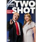 爆笑問題 2017年度版 漫才 爆笑問題のツーショット レンタル落ち 中古 DVD  お笑い