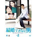 結婚できない男 韓国版 2(第3話、第4話)【字幕】 レンタル落ち 中古 DVD  韓国ドラマ チ・ジニ