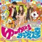 ゆーがらお友達 CD+DVD セル専用 新品 CD