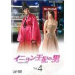 イニョン王妃の男 4(第7話、第8話) レンタル落ち 中古 DVD  韓国ドラマ