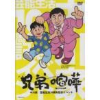 中川家 兄弟喧嘩  芸能生活10周年記念イベント 中古 DVD  お笑い
