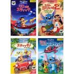 リロ&スティッチ 全4枚 1、2、スティッチ ザ・ムービー、リロイアンドスティッチ レンタル落ち セット 中古 DVD  ディズニー