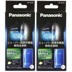 【2セット】Panasonic ES-4L03-2SET(ES-4L03の2箱分) パナソニック 洗浄剤 ラムダッシュメンズシェーバー洗浄充電器用 お徳用パック