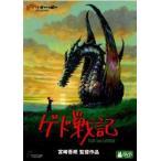 『中古即納』{DVD}ゲド戦記 2枚組(20070704)