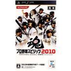 『中古即納』{表紙説明書なし}{PSP}プロ野球スピリッツ2010(20100401)