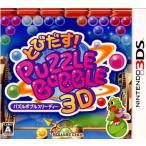 『中古即納』{3DS}とびだす! パズルボブル3D(20110226)