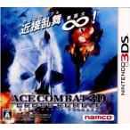 『中古即納』{3DS}エースコンバット 3D クロスランブル(ACE COMBAT 3D CROSSRUMBLE)(20120112)