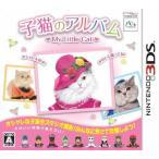 『中古即納』{3DS}子猫のアルバム 〜My Little Cat〜(マイリトルキャット)(20131219)