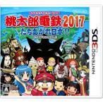 『新品即納』{3DS}桃太郎電鉄2017 たちあがれ日本!!(桃鉄2017)(20161222)